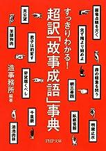表紙: すっきりわかる! 超訳「故事成語」事典 PHP文庫 | 造事務所
