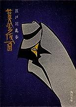 表紙: 黄金仮面 「明智小五郎」シリーズ (角川文庫) | 江戸川 乱歩