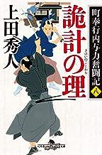 表紙: 町奉行内与力奮闘記八 詭計の理 (幻冬舎時代小説文庫) | 上田秀人