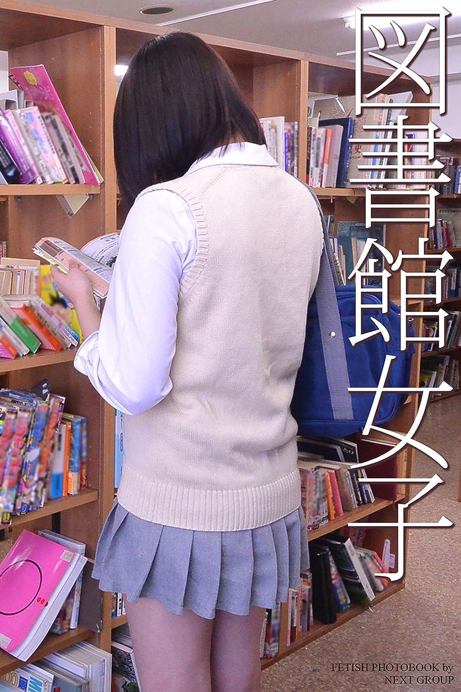 シーズン困惑する六「図書館女子」 写真集 (ラビリンス)