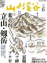 表紙: 山と溪谷 2015年6月号 [雑誌] | 山と溪谷編集部
