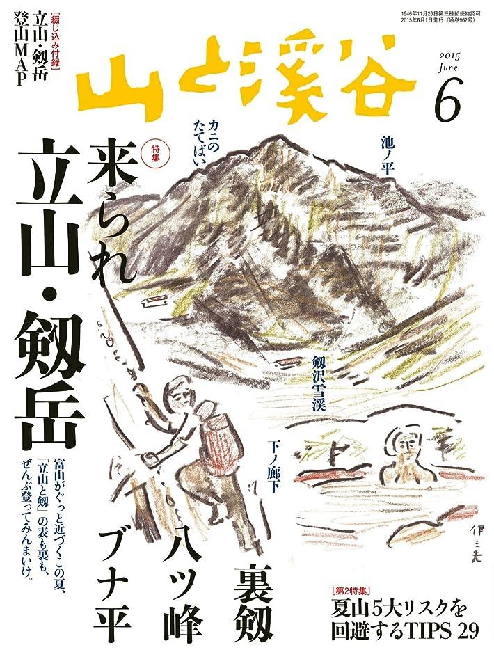 明示的に羽ポルティコ山と溪谷 2015年6月号 [雑誌]