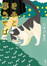 表紙: きみと暮らせば (徳間文庫) | 八木沢里志
