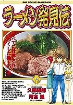 表紙: ラーメン発見伝(9) (ビッグコミックス) | 河合単