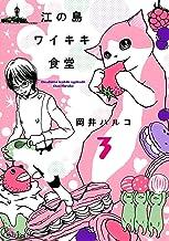 表紙: 江の島ワイキキ食堂(3) (ねこぱんちコミックス) | 岡井ハルコ