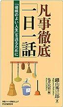 表紙: 凡事徹底「一日一話」 「後味のよい人生」を送るために | 亀井 民治