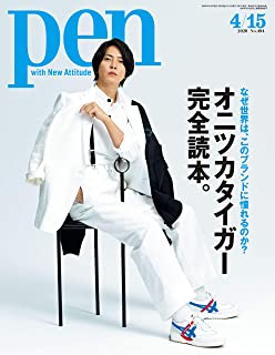 Pen(ペン) 2020年4/15号 [オニツカタイガー完全読本。]