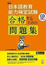 表紙: [音声DL付]新版 日本語教育能力検定試験 合格するための問題集 日本語教育能力検定試験 合格するためのシリーズ | アルク日本語編集部