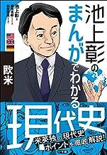 表紙: 池上彰のまんがでわかる現代史 欧米 (池上彰の世界の見方)   鍋田吉郎