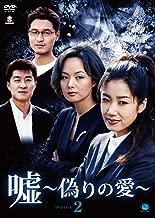 嘘~偽りの愛 DVD-BOX2