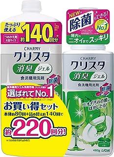 【数量限定】CHARMYクリスタ 消臭ジェル トライアルパック 本体+つめかえ大型 食洗機用洗剤