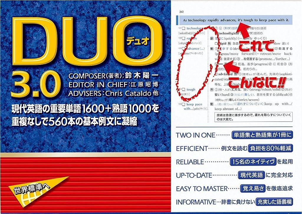 みすぼらしいまた明日ね介入するDUO 3.0