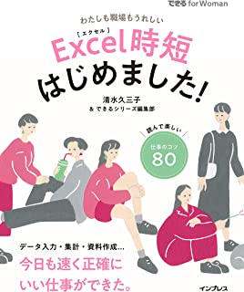 Excel時短はじめました! (できる for Woman)