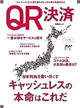 表紙: QR決済   日経FinTech