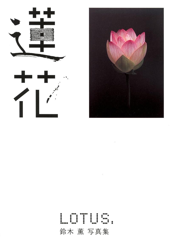 製作現象夕食を食べる蓮花―鈴木薫写真集