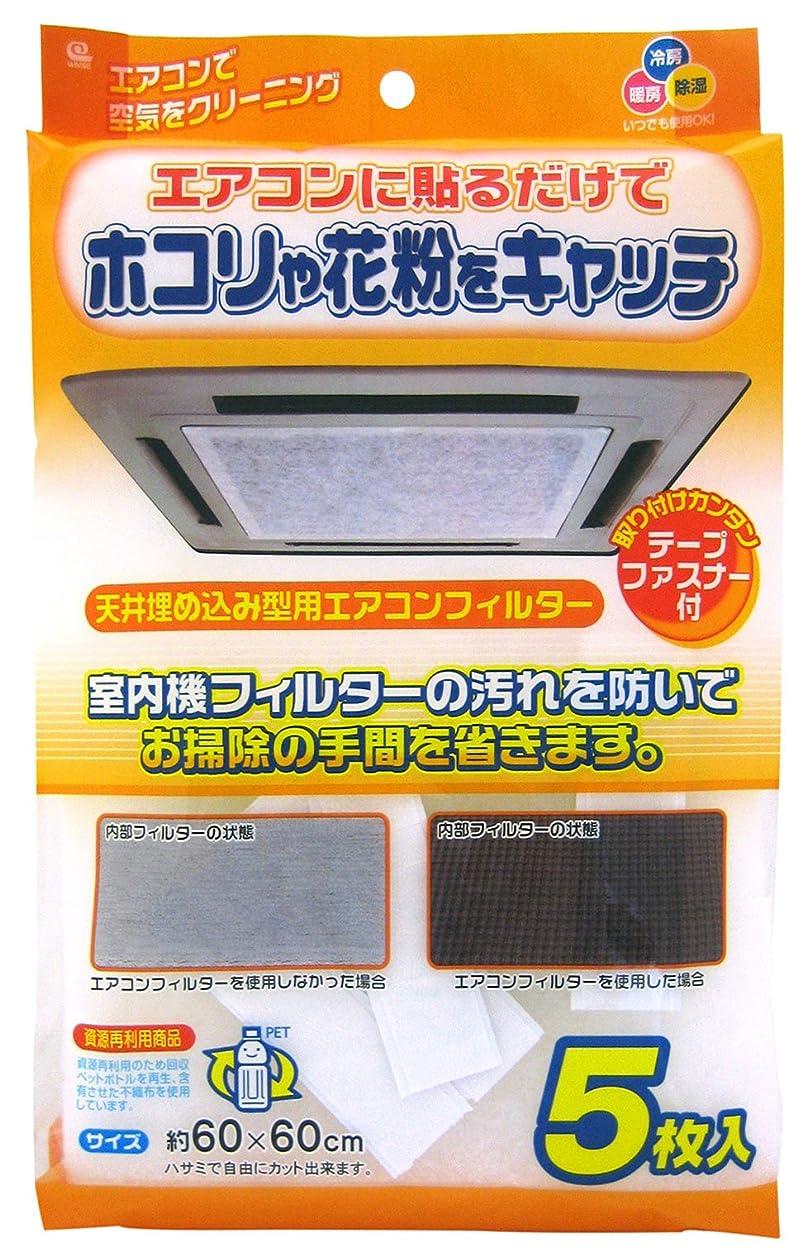 ホイール進捗アンティークワイズ 天井埋め込み型用エアコンフィルター 5枚入 EC-003