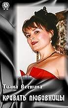 Кровать любовницы (Russian Edition)