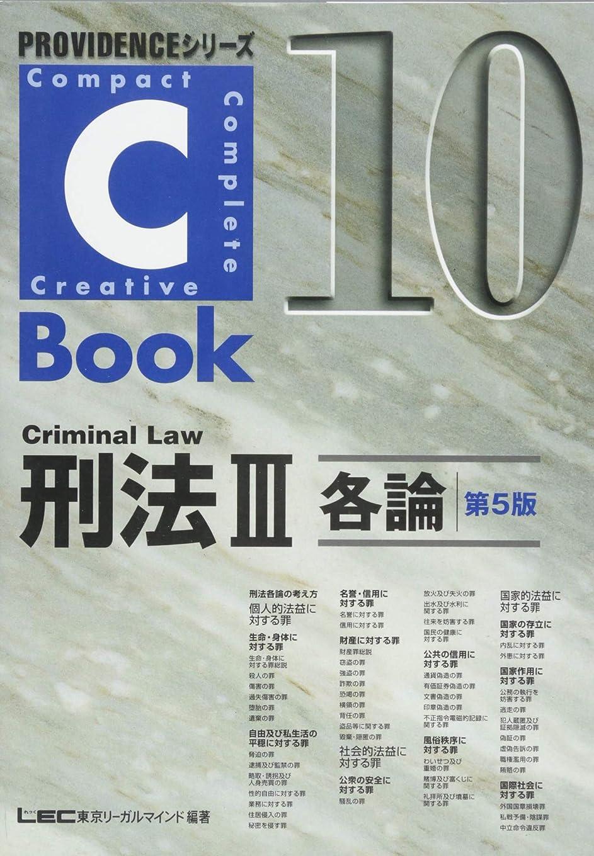 脈拍山積みの太鼓腹C-Book 刑法III(各論)<第5版> (PROVIDENCEシリーズ)