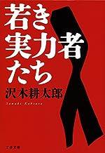 表紙: 若き実力者たち | 沢木耕太郎