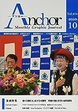 月刊 Anchor(アンカー) 2020-10月号