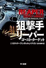 表紙: 狙撃手リーパー ゴースト・ターゲット (ハヤカワ文庫NV)   ニコラス アーヴィング