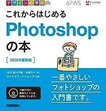表紙: デザインの学校 これからはじめるPhotoshopの本[2020年最新版] | 木俣カイ