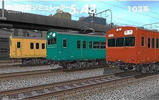 鉄道模型シミュレーター5 - A3|ダウンロード版