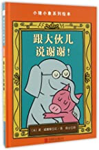 The Thank You Book (An Elephant and Piggie Book) (Chinese Edition)
