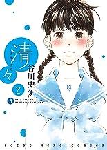 表紙: 清々と(3) (ヤングキングコミックス) | 谷川史子