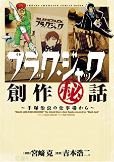 ブラック・ジャック創作秘話 ~手塚治虫の仕事場から~ (少年チャンピオン・コミックス)