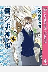 僕とシッポと神楽坂(かぐらざか) 4 (マーガレットコミックスDIGITAL) Kindle版