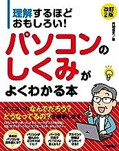 表紙: 理解するほどおもしろい! パソコンのしくみがよくわかる本 [改訂2版]   丹羽 信夫