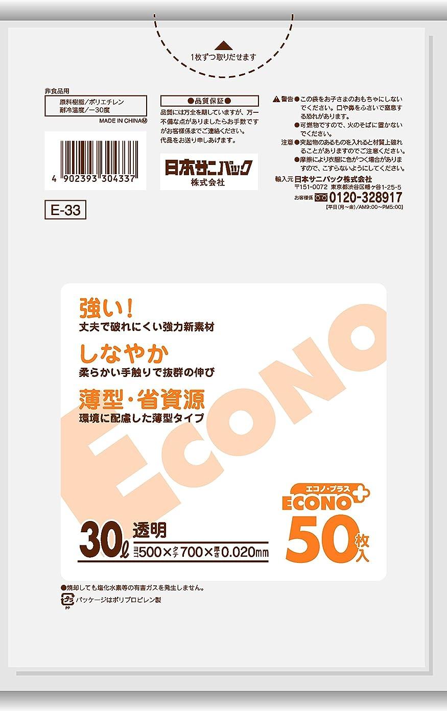 多様体どこか航海日本サニパック エコノプラス 30L 透明 50枚