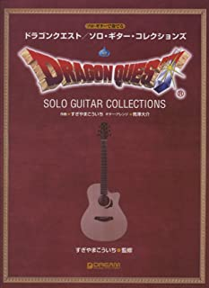 ドラゴンクエスト/ソロ・ギター・コレクションズ (ソロ・ギターで奏でる)