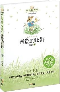 美冠纯真阅读书系——徐鲁专集·爸爸的田野