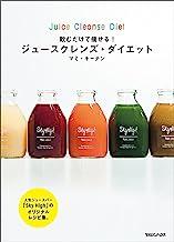 表紙: 飲むだけで痩せる! ジュースクレンズ・ダイエット | マミ・キーナン