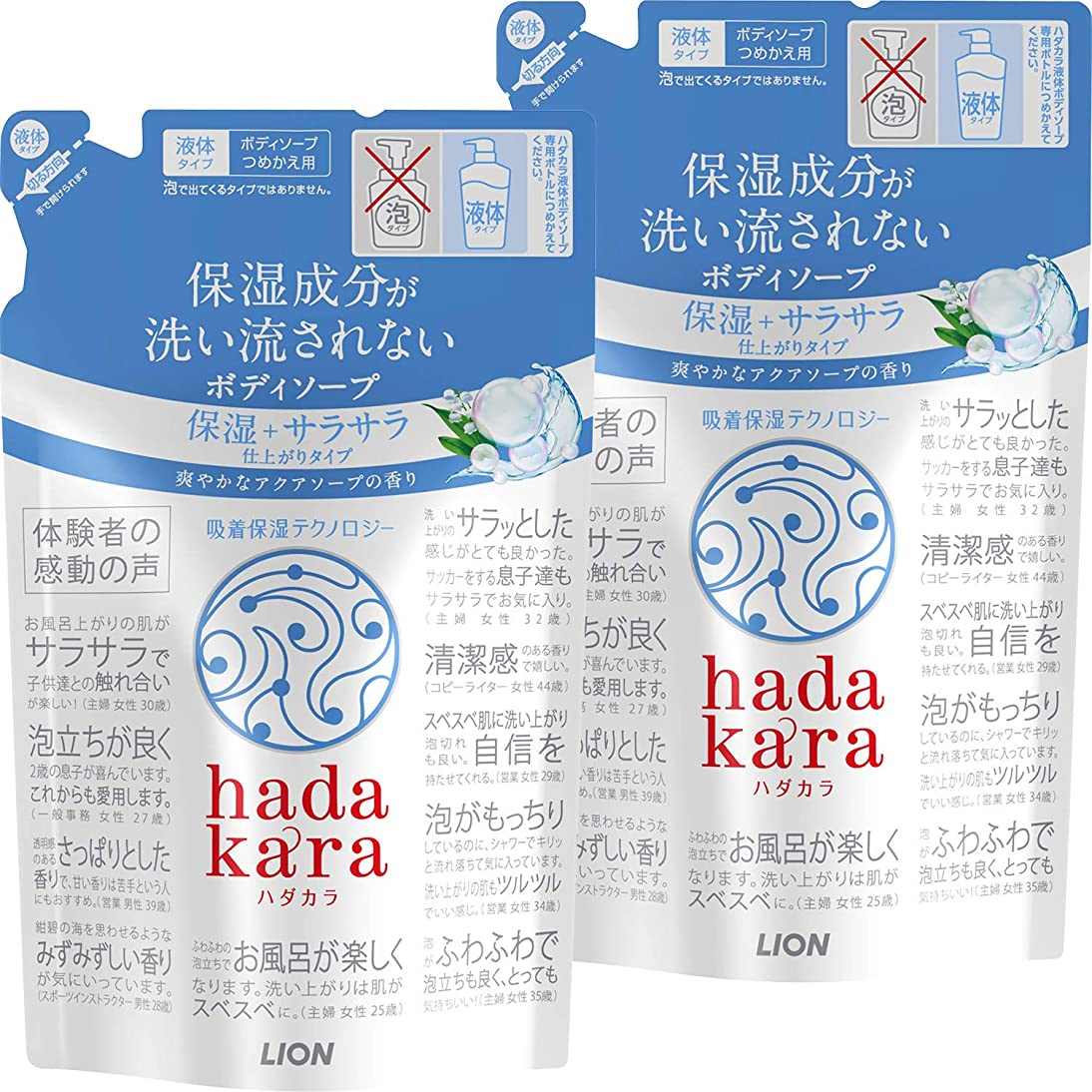 並外れてマットレスセンチメンタル【まとめ買い】hadakara(ハダカラ) ボディソープ 保湿+サラサラ仕上がりタイプ アクアソープの香り 詰め替え 340ml×2個パック