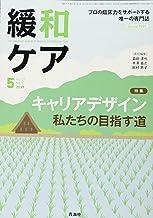 緩和ケア 2017年 05月号 (キャリアデザイン -私たちの目指す道)