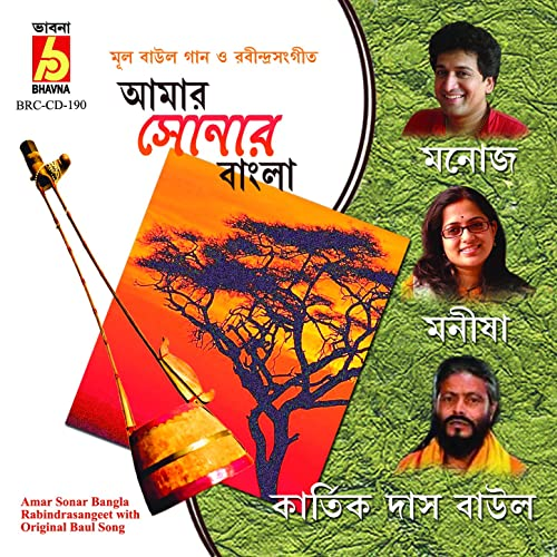 Amar Sonar Bangla by Manisha & Kartik Das Baul Manoj on