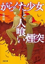 表紙: がらくた少女と人喰い煙突 (河出文庫)   矢樹純