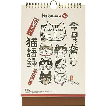 新日本カレンダー 万年カレンダー 岡本肇 今日を楽しむ猫語録 日めくり 8655