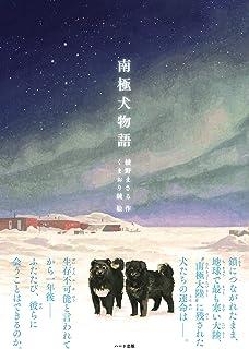 南極犬物語 新装版