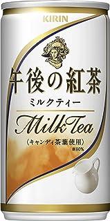 キリン 午後の紅茶 ミルクティー 缶 (185g×20本)