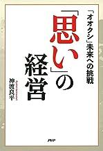 表紙: 「思い」の経営 「オオクシ」未来への挑戦   神渡 良平