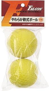 サクライ貿易(SAKURAI) FALCON(ファルコン) 野球 軟式 やわらか 軟式ボール イエロ― LB-210Y