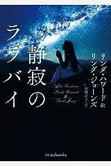 静寂のララバイ (mirabooks) Kindle版