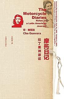 摩托日记 (Chinese Edition)