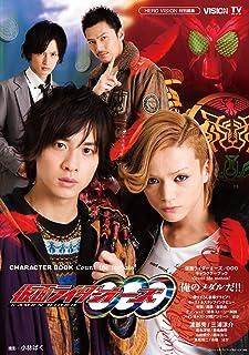 仮面ライダーオーズ/OOOキャラクターブック Count the medals! (TOKYO NEWS MOOK 224号)