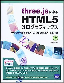 three.jsによるHTML5 3Dグラフィックス〈上〉―ブラウザで実現するOpenGL(WebGL)の世界