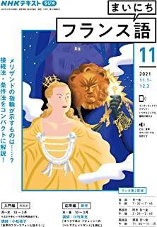 NHKラジオ まいにちフランス語 2021年 11月号 [雑誌] (NHKテキスト)